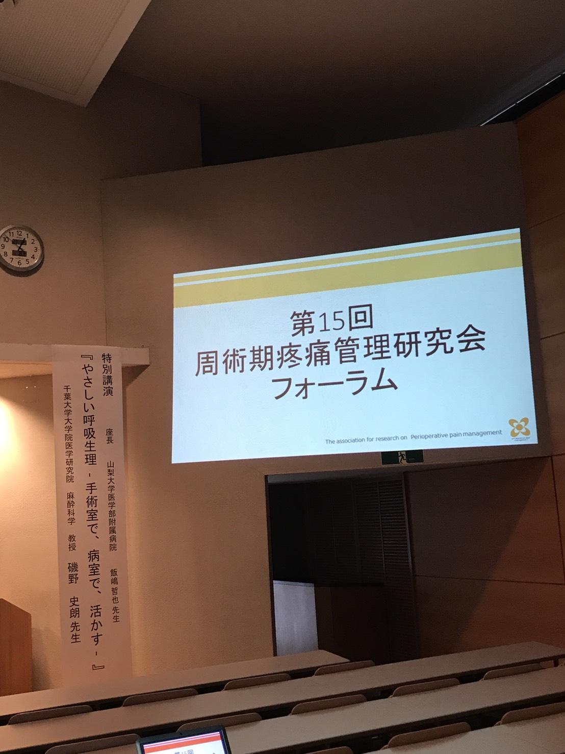 平成29年度 第15回 研究会フォーラム スライド